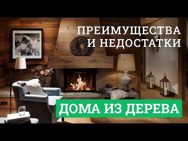 Постер для видео - Преимущества и недостатки деревянного дома