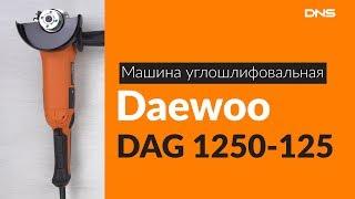 Daewoo Power DAG 1250-125 - відео 1