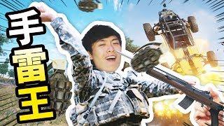 【PUBG】手榴彈可贏機關槍!?觀眾表演「穿牆魔術」嚇到我傻!:絕地求生搞笑精華 #29