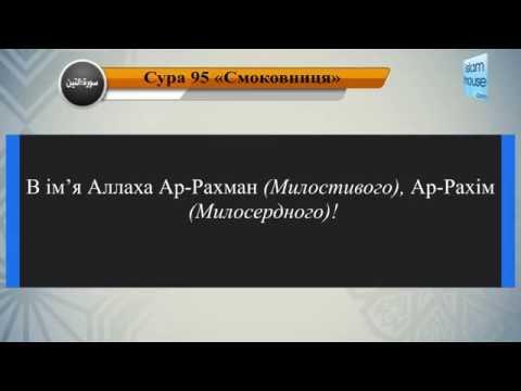 Читання сури 095 Ат-Тін (Смоківниця) з перекладом смислів на українську мову (читає Мішарі)