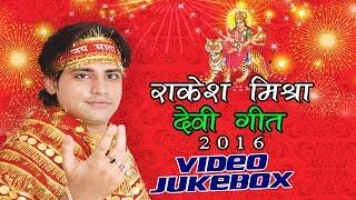 Rakesh Mishra Devi Geet Video Jukebox Bhojpuri Devi Geet 2016
