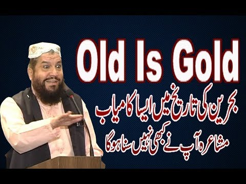 Old Is Gold Very Funny Poetry By Syed Salman Gilani In Behrain