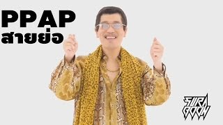 PPAP Pen Pineapple Apple Pen สายย่อ ยกล้อ (Suraboon Edit)