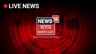 Assam Higher Secondary Exam Results 2019 LIVE |Watch News18 Assam/Northeast Live For All The Updates