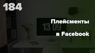 Как размещать объявления в Facebook? #184