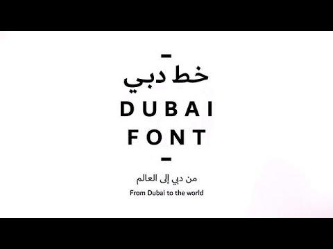 Η νέα γραμματοσειρά «Ντουμπάι»