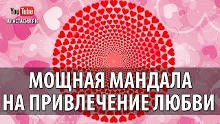 Как пользоваться мандалой любви
