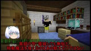 【minecraft】「ZODIAC」ゆっくり1人が異世界冒険へ part2「逃走」