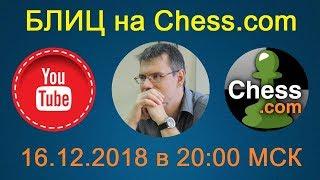 Шахматы. Прямая трансляция. БЛИЦ на Chess.com