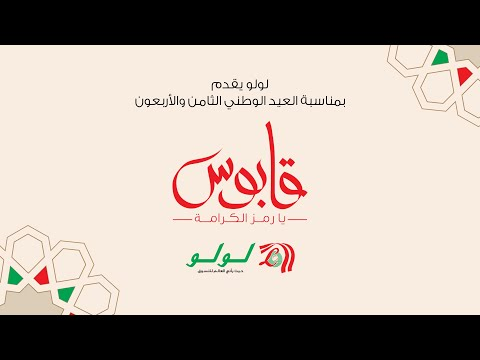 Lulu Hypermarkets releases music video to commemorate Oman's 48th National Day