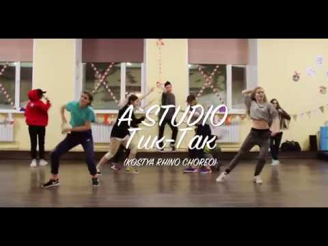 A`Studio - Тик-Так (Kostya Rhino choreo)