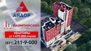 Видео ЖК Олимпийский