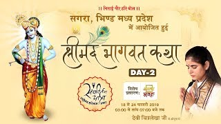 Special Telecast Shrimad Bhagwat Katha - Day 2 || VPO - Sagra Bhind (M.P)