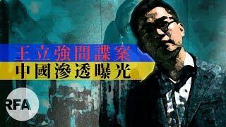維港外望:王立強間諜案 中國滲透曝光