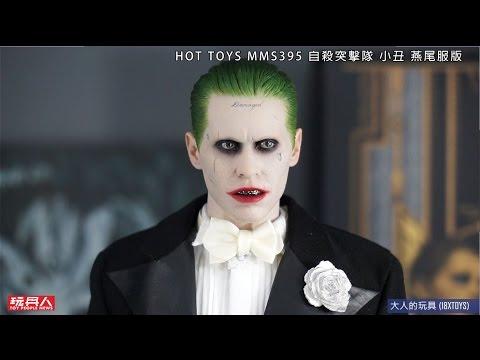 Hot Toys MMS395 自殺突擊隊 小丑 燕尾服版 開箱