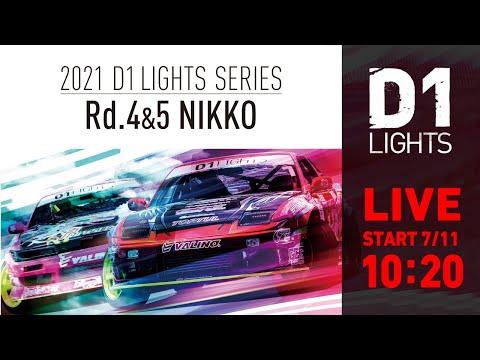 D1LIGHTS Rd5 NIKKO DRIFT(日光ドリフト)ライブ配信動画