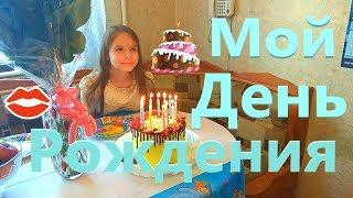 Мои подарки на День Рождения / Мой ДР / 12 лет/ Я играю в куклы???