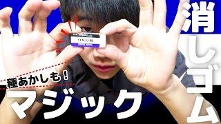 学校で出来る消しゴムケースマジック!文房具で簡単なマジック子ども手品・種明かしカッシ兄弟vol235