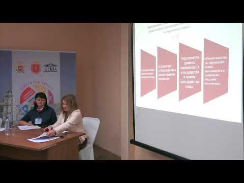 Площадка 3 IV Всероссийского совещания КДНиЗП