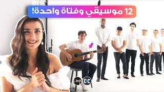 اختيار الرجل المثالي تبعًا لموسيقته! (مترجم عربي)