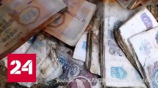 """""""Черные копатели"""" в поисках драгметаллов вскрывают шахты с огромным количеством банкнот СССР"""
