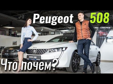 Peugeot  508 Лифтбек класса D - тест-драйв 6