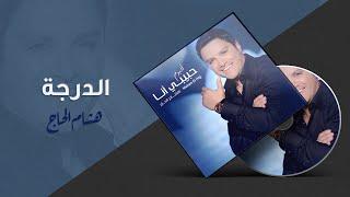 مازيكا Hisham El Hajj - Al Daraja / هشام الحاج - الدرجه تحميل MP3