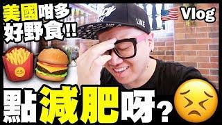 【Vlog】美國咁多好野食🍔🍟🍕點樣減肥呀 🇺🇸 Day 2