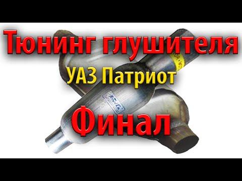 Тюнинг глушителя УАЗ Патриот - Финал