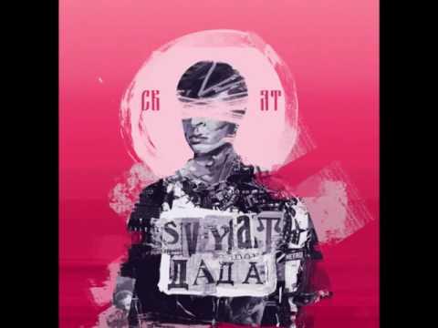 Svyat - Выдуманная (2016)