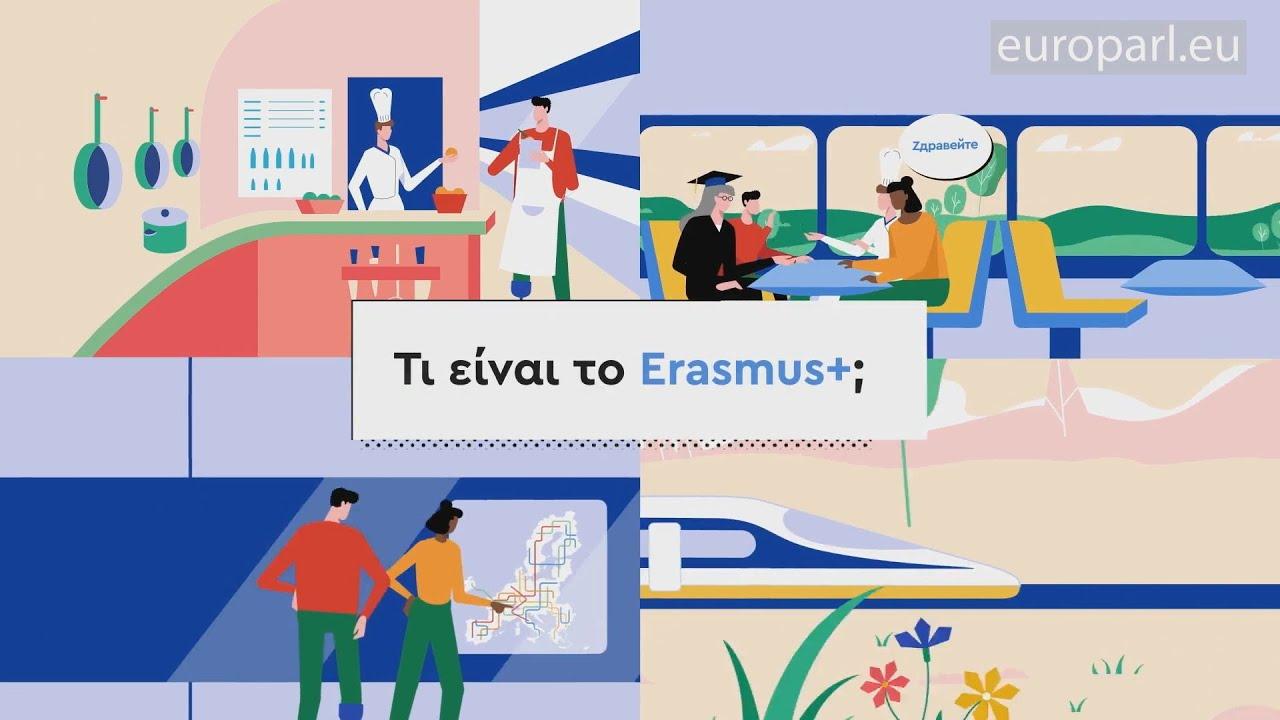 Τι είναι το Erasmus+;