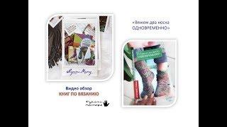 Обзор книг по вязанию. 1 часть. «Вяжем два носка одновременно»