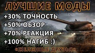 Лучшие моды для World of Tanks – тотальное превосходство!
