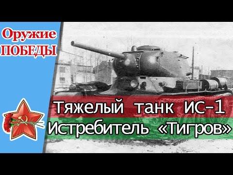 Тяжелый советский танк ИС-1. Гроза немецких Тигров.