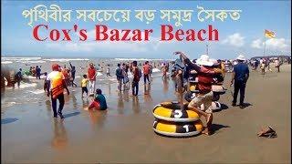 পৃথিবীর সবচেয়ে বড় সমুদ্র সৈকত   কক্সবাজার সমুদ্র সৈকত   Cox's Bazar Beach   Longest Sea Beach