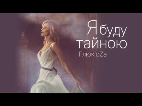 Глюк'oZa - Я буду тайною / OFFICIAL AUDIO