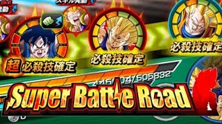 LR SPIRIT BOMB GOKU on SUPER BATTLE ROAD Dragon Ball Z Dokkan Battle