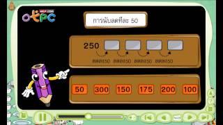 สื่อการเรียนการสอน การนับลด ป.3 คณิตศาสตร์
