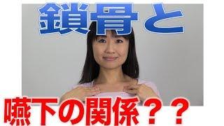 鎖骨マッサージは嚥下と関係ある?