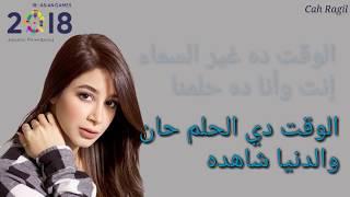 Meraih Bintang Versi Bahasa Arab (الحلم حان) Aseel Omran : Via Vallen (Full Lirik Lagu)