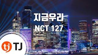 [TJ노래방] 지금우리(City 127)   NCT 127  TJ Karaoke