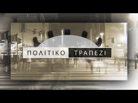 ΠΟΛΙΤΙΚΟ ΤΡΑΠΕΖΙ   26/03/2019   ΕΡΤ