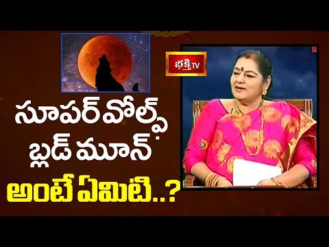 Significance Of Super Blood Wolf Moon   Lunar Eclipse 2019   Bhakthi TV