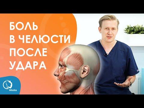 Боль в челюсти после удара — Дисфункция ВНЧС | врач Юрий Милутка