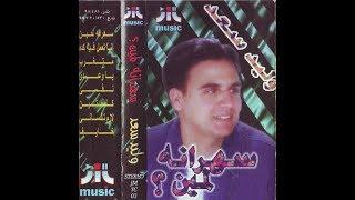 تحميل اغاني وليد سعد سهرانه لمين Waleed Saad Sahranh Lamin MP3