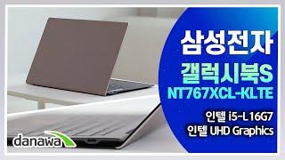 삼성전자 갤럭시북S NT767XCL-KLTE (512GB)_동영상_이미지