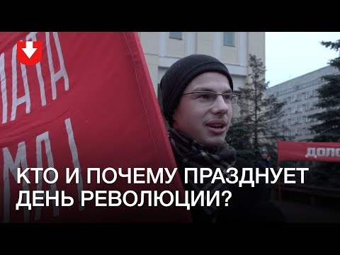 Митинги 7 ноября: кто празднует день Октябрьской революции? онлайн видео