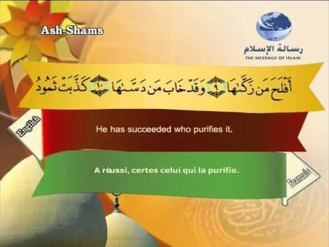 91- Ash-Shams  - Translation des sens du Quran en français