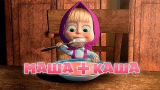 Маша и Медведь: Маша + каша (Серия 17)