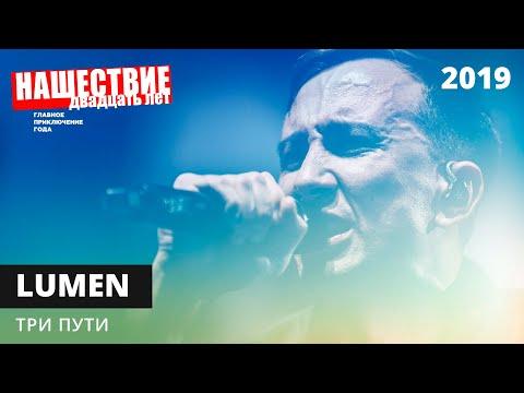 Lumen - Три пути // НАШЕСТВИЕ 2019 // НАШЕ
